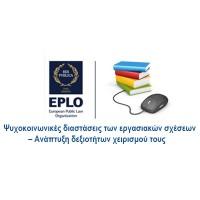 E-Learning («Ψυχοκοινωνικές διαστάσεις των εργασιακών σχέσεων – Ανάπτυξη δεξιοτήτων χειρισμού τους»)