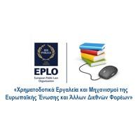 E-Learning («Χρηματοδοτικά Εργαλεία και Μηχανισμοί της Ευρωπαϊκής Ένωσης και Άλλων Διεθνών Φορέων»)